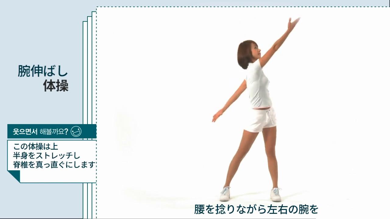 上半身をストレッチし脊椎を真っ直ぐにする「腕伸ばし体操」