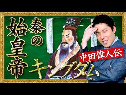 【始皇帝】キングダムのモデル「嬴政」を徹底解説【偉人伝】