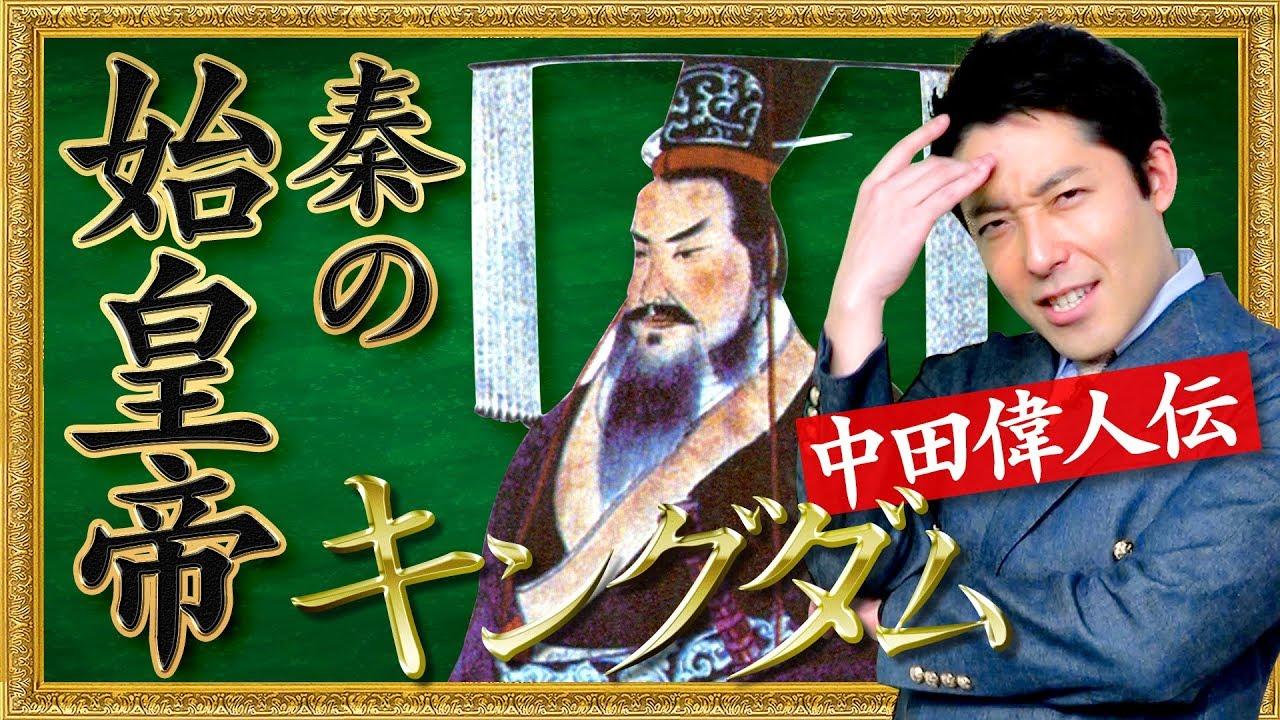 【中田敦彦の偉人伝】キングダムのモデル「始皇帝」を中田がエクストリーム授業!