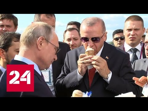 Путин угостил Эрдогана мороженым, а сдачу отдал на развитие авиации - Россия 24