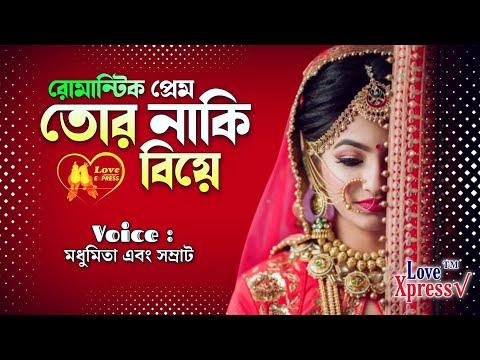 Tor Naki Biye ? A Sweet Social Love Story | Duet Voice : Madhumita & HD Samraat | Love Express