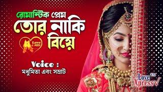 Tor Naki Biye ? A Sweet Social Love Story | Duet Voice : Madhumita & HD Samraat | Love Express thumbnail