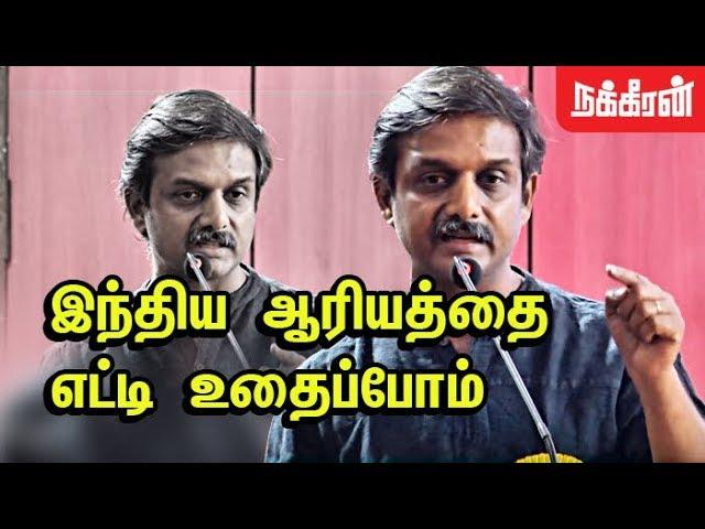 ப-ற-க-க-பய-இந-த-ய-thirumurugan-gandhi-ultimate-furious-speech-srilankan-genocide