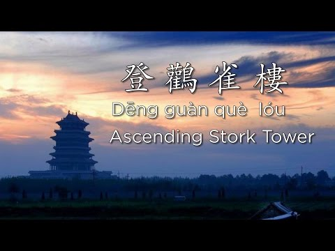 """Ascending Stork Tower"" Classical Chinese Poem 