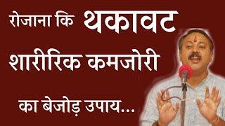 रोज 10 मिनट के इस नुस्खे से पाए पहलवानी ताकत|kamjori dur karne ke upay|Rajiv Dixit