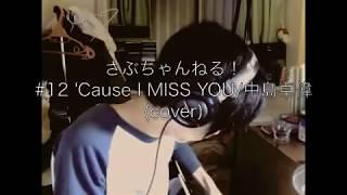 【さぶちゃんねる!】'Cause I MISS YOU/中島卓偉【cover】
