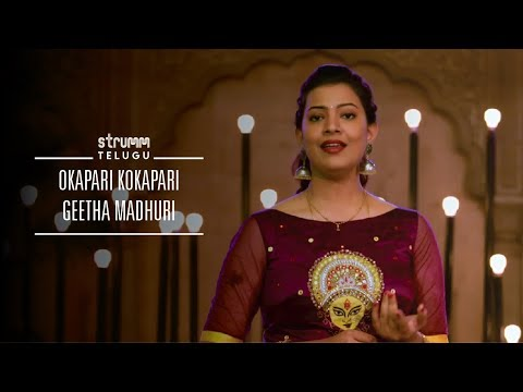 Okapari Kokapari I Geetha Madhuri I Annamayya Songs