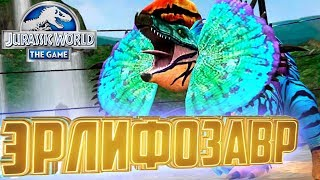 ЭРЛИФОЗАВР ЛЕГЕНДАРНЫЙ ГИБРИД - Jurassic World The Game #46