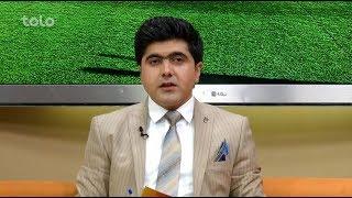 بامداد خوش - ورزشگاه - صحبت ها در مورد پیروزی اخیر تیم ملی کرکت