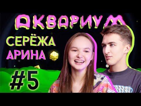 АКВАРИУМ #5 / СЕРЁЖА ХАЛУС X АРИНА ДАНИЛОВА