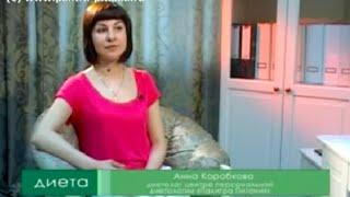 Диетолог Анна Коробкина. Пиелонефрит, диета при заболевании почек