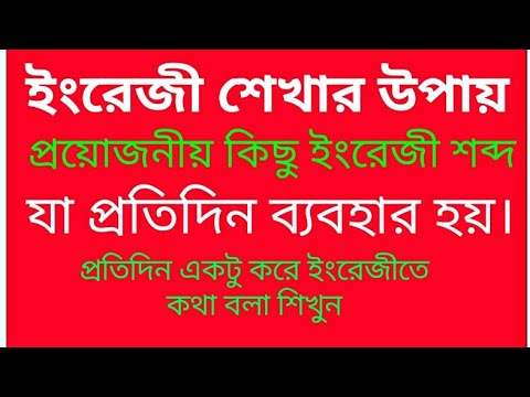 Easy To Learn English-From Bangla||Magic English Learning School||Spoken English||M&R Channel
