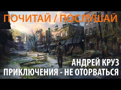 Почитать: самые захватывающие приключения Ever - миры Андрея Круза