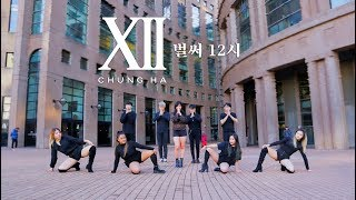 "【KPOP IN PUBLIC】청하 (CHUNG HA) - ""벌써 12시 (Gotta Go)"" DANCE COVER | Anson"