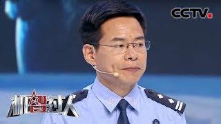 [机智过人第三季]小小一张画像 破案重要线索| CCTV