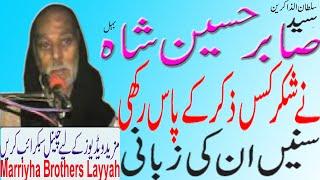 Zakir Baba Syed Sabir Hussain Shah Behal(03329145914)