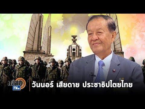 วันนอร์ เสียดาย ประชาธิปไตยไทย 88ปี เป็นเผด็จการเสียมากกว่า : Matichon TV