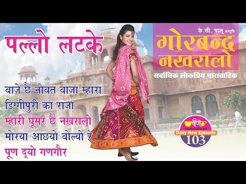 Pallo Latke | Ghoomar | Moriya Achho Bolyo Re | Gangaur | Rajasthani Song | Seema Misrha Top Songs