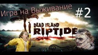 Игра на выживание - (Dead Island Riptide) #2(Продолжаем играть в Dead Island Riptide на этот раз на острове. Понравилось видео? Подписывайся на канал и узнай..., 2013-05-03T22:56:38.000Z)