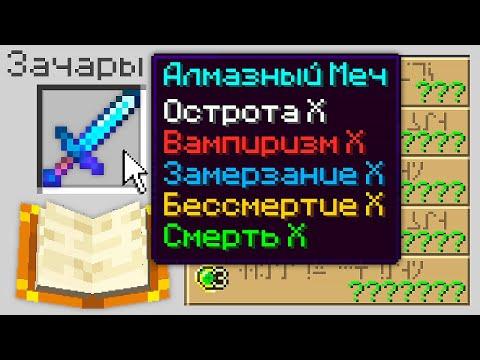 Майнкрафт, но 7 Ютуберов Выживают с НОВЫМИ ЗАЧАРОВАНИЯМИ!