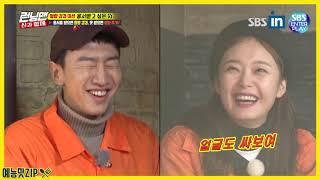 [SPECIAL CLIPS] [RUNNINGMAN]   Kwangsoo & Somin Betrayer Bro & Sis !! (ENG SUB)
