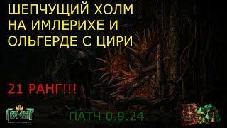 ГВИНТ: ШЕПЧУЩИЙ ХОЛМ НА ИМЛЕРИХЕ И ОЛЬГЕРДЕ. СТАВИШЬ ШАБАШ-ИЗИ ВИН!!!