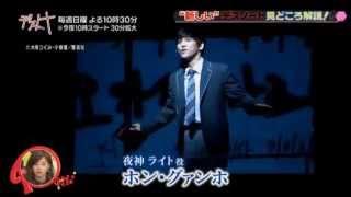 일본 TV 신 프로그램 드라마 '데스 노트'프로그램 소개에서 준수의 데스...