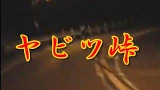【閲覧注意・怖い話心霊動画・心霊スポットやばい体験談】ヤビツ峠 サウンドノベル