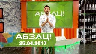 Абзац! Выпуск   25 04 2017