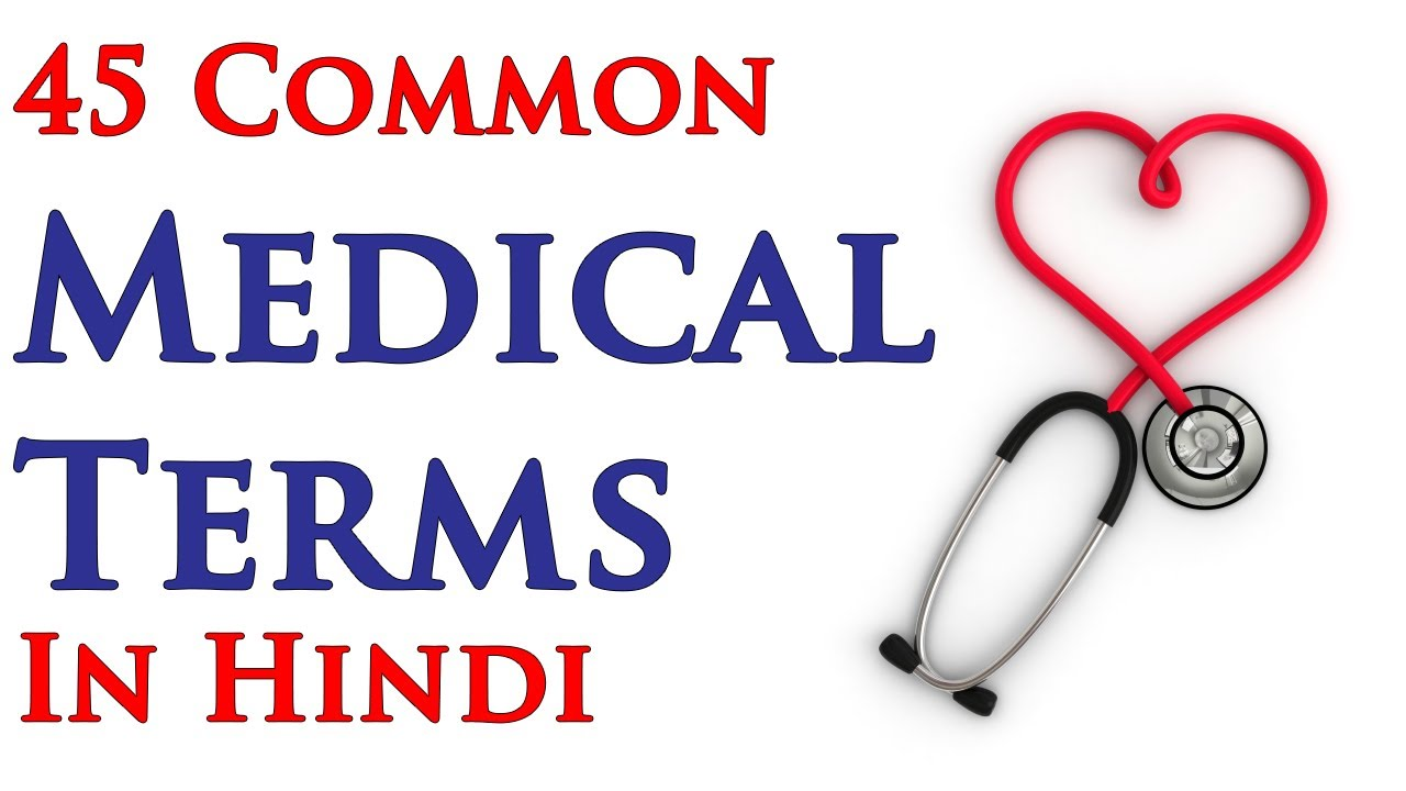 Common Medical Terms In Hindi Part 1 Youtube