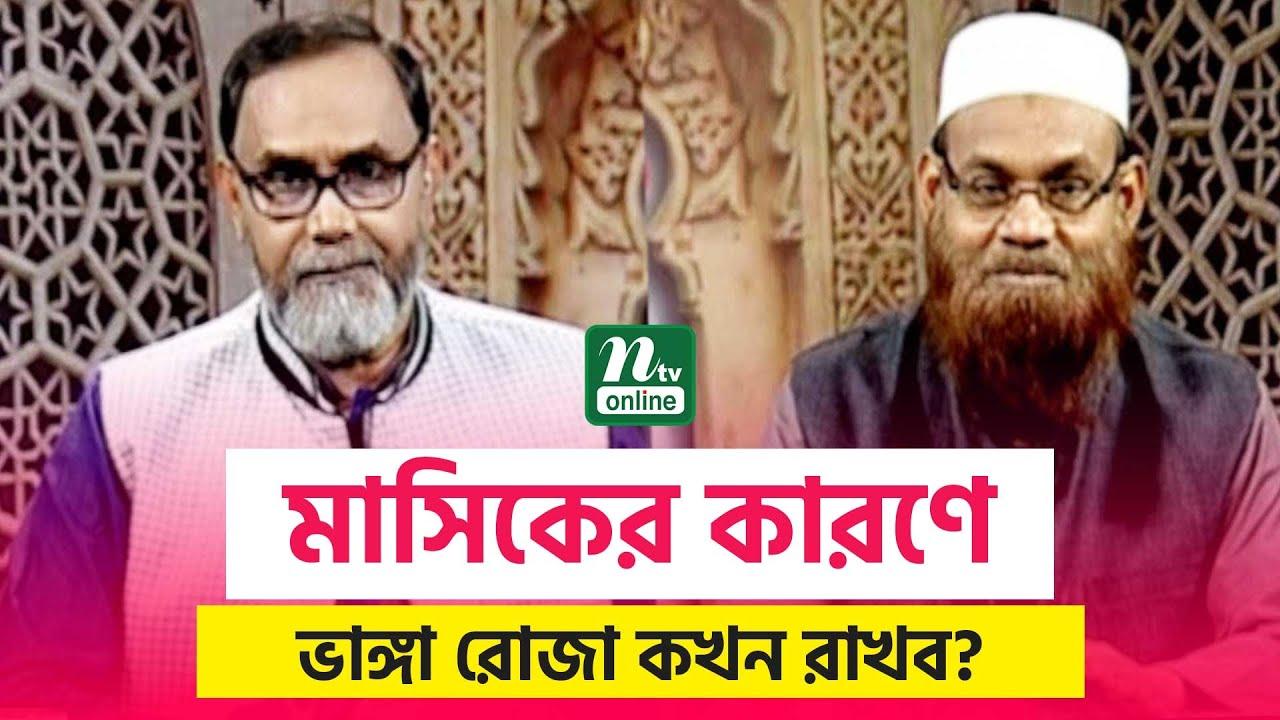 Apnar Jiggasa | আপনার জিজ্ঞাসা | EP 2301 | Islamic Talk Show