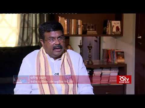 Dharmendra Pradhan Interview | RSTV Exclusive | Lok Sabha Polls 2019