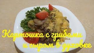Простой рецепт картошки запеченной с грибами в духовке