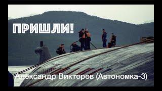 """Пришли!""- Александр Викторов (Автономка-3)"