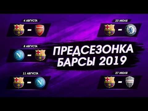 Матчи Барселоны во время предсезонки 2019 | Кто, Где и Когда