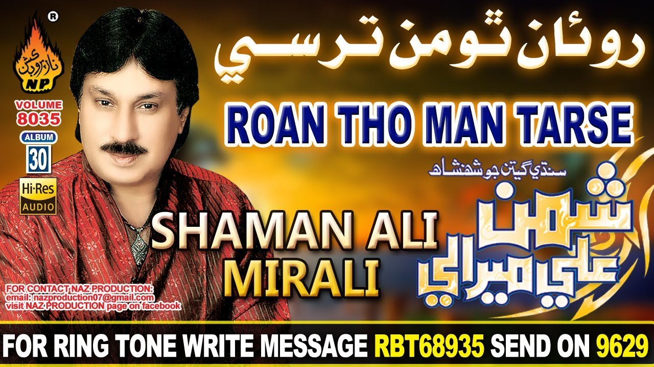 Download NEW SINDHI MODELING SONG ROAN THO MAN TON TARSE BY SHAMAN ALI MIRALI  NEW ALBUM 30  NAZ PRODUCTION