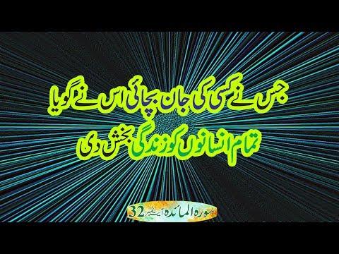 Surah Al Maidah Ayet No  32