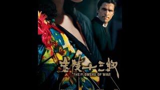 ..Цветы войны (2011)..