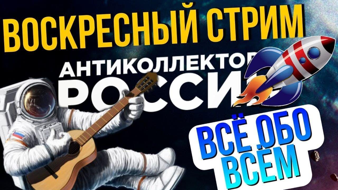 ПРЯМОЙ ЭФИР СЕРГЕЙ ГАГАРИН, АНТИКОЛЛЕКТОР 86,  АНТИКОЛЛЕКТОР 54RUS