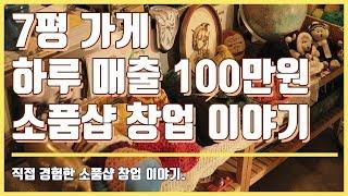 [소자본 창업] 7평 작은 가게로 하루 매출 100만원…