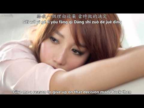 A-Lin - 給我一個理由忘記 Give Me a Reason to Forget [English subs + Pinyin + Chinese]