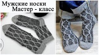 Мужские носки спицами Мастер класс