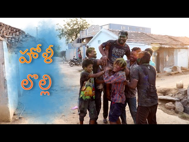 village lo holi lolli   Every Holi ever in villages   village comedy   my village show