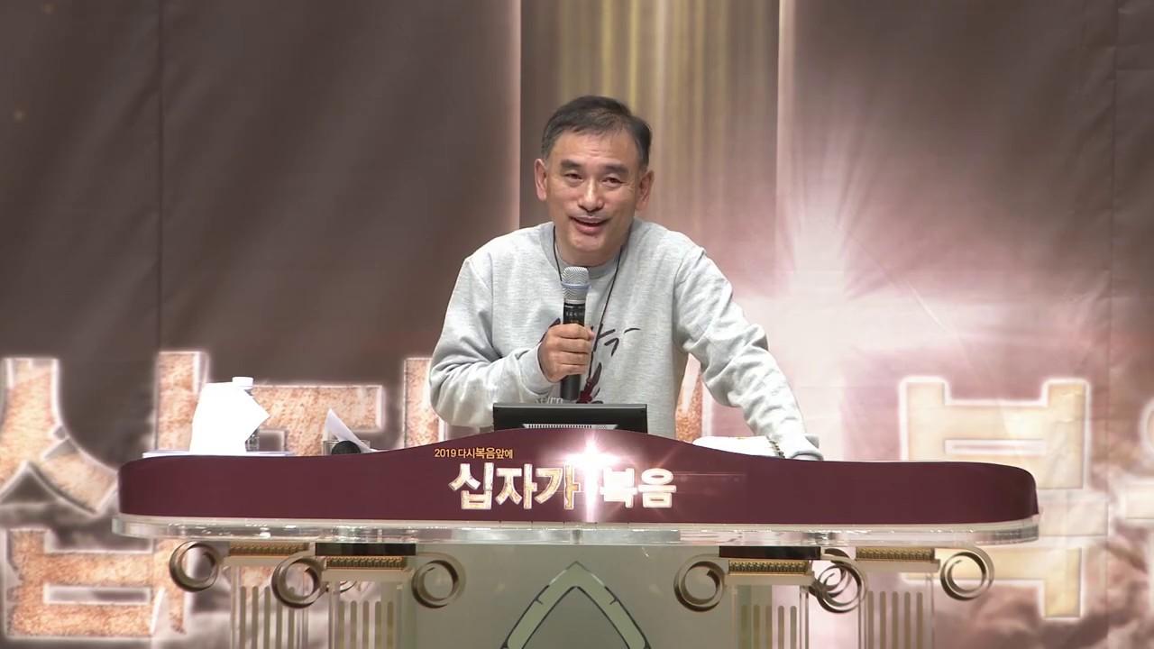 2019다시복음앞에 「십자가 복음」 강의#04 - 예수의 흔적을 지닌 사람들(강정구 선교사)