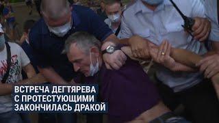 Дегтярев впервые вышел к протестующим | НОВОСТИ | 26.07.20