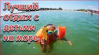видео Где отдохнуть на Азовском море с ребенком? Дома отдыха, пляжи и развлечения на Азовском море