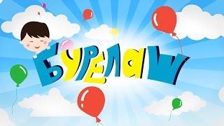 Детский юмористический киножурнал на бурятском языке Бурелаш