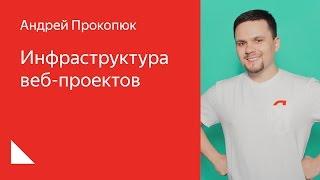 007. Школа разработки интерфейсов – Инфраструктура веб-проектов. Андрей Прокопюк