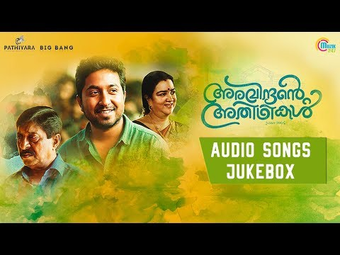 Aravindante Athidhikal | Audio Songs Jukebox | Vineeth Sreenivasan | Shaan Rahman | Official