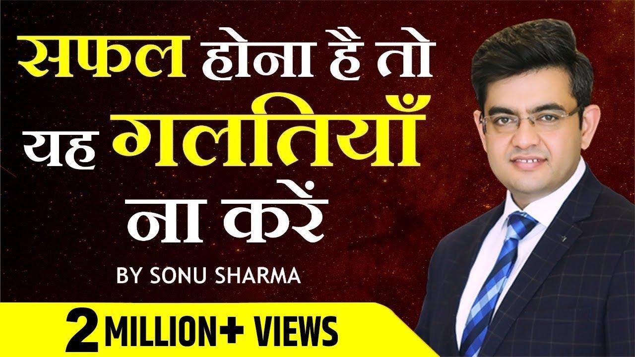 सफल होना है तो ये ग़लतियाँ ना करें | Success Tips Through  Sonu Sharma | for association: 7678481813
